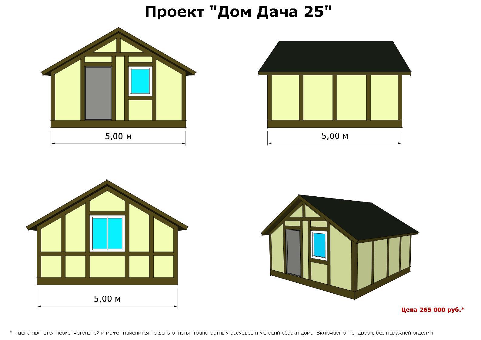 Дачный дом 5х5