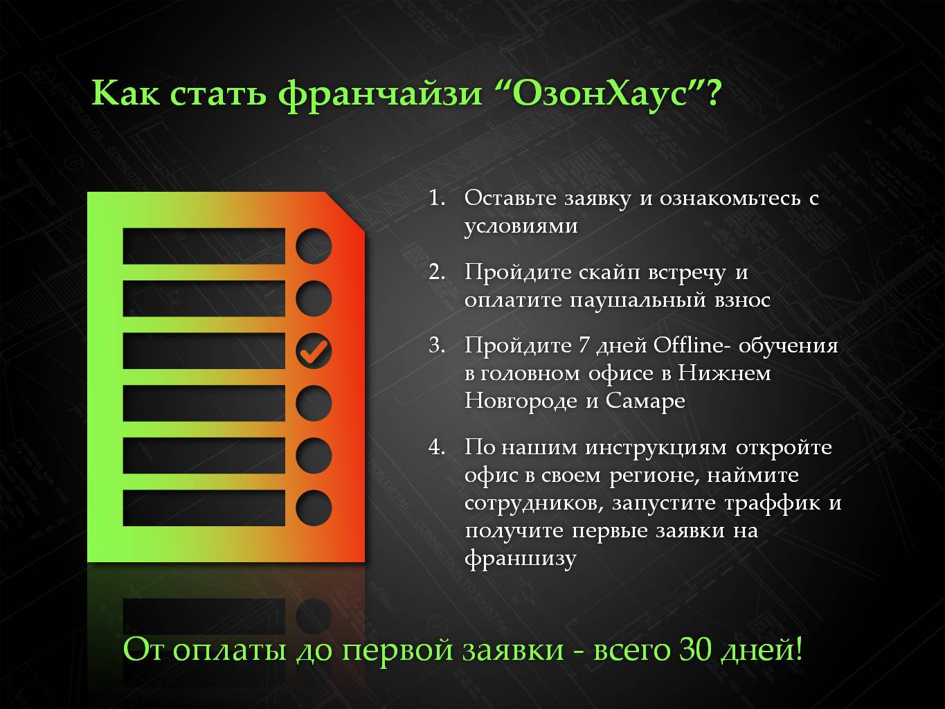 http://ozonhouse.ru/images/upload/Слайд25.JPG