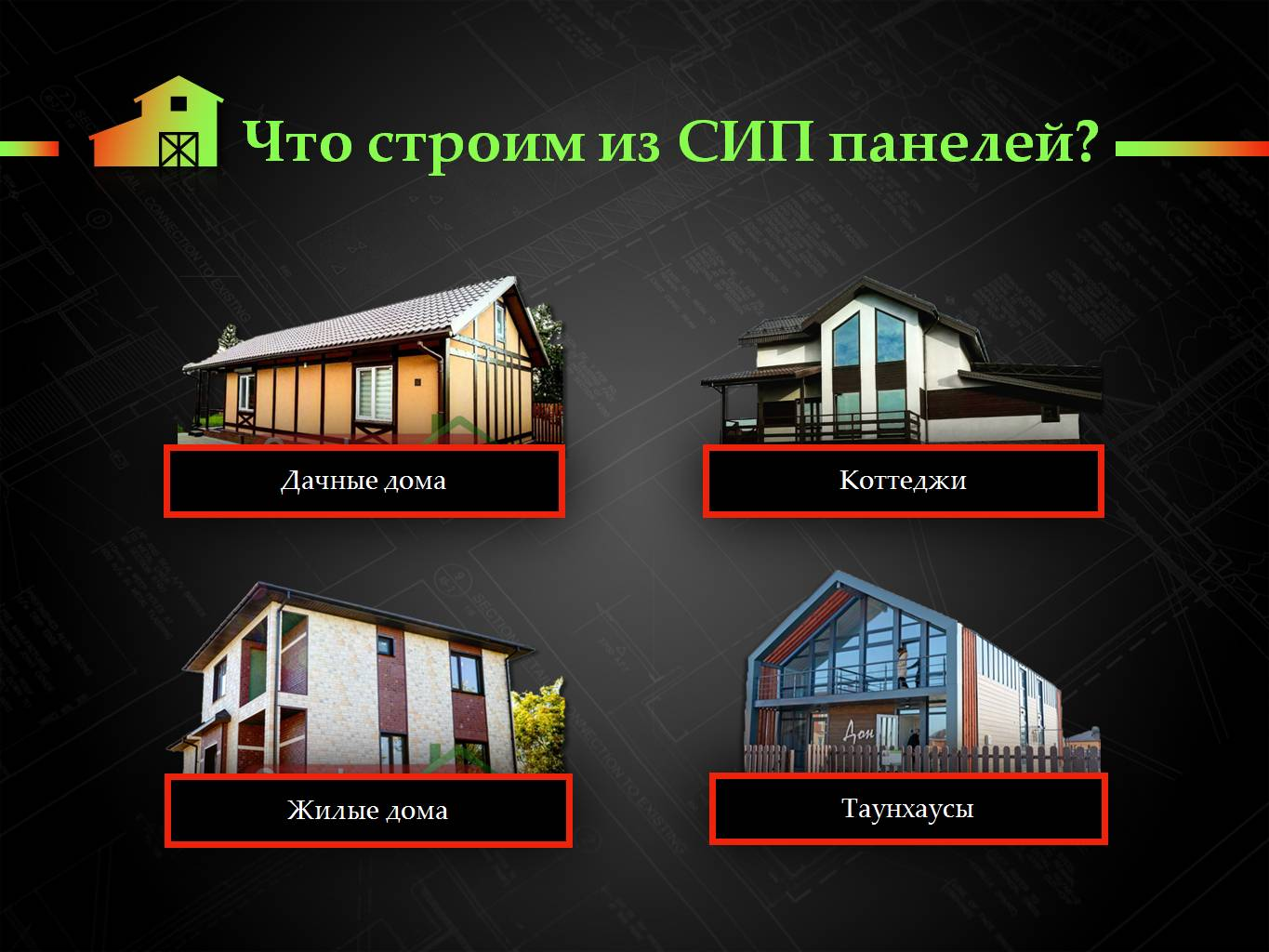 http://ozonhouse.ru/images/upload/Слайд4.JPG