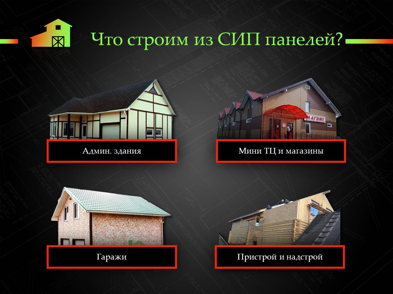 http://ozonhouse.ru/images/upload/Слайд5.JPG